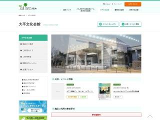 栃木市大平文化会館