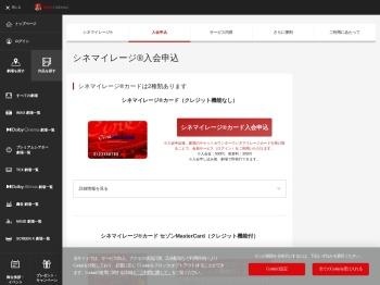 シネマイレージ®入会申込 || TOHOシネマズ