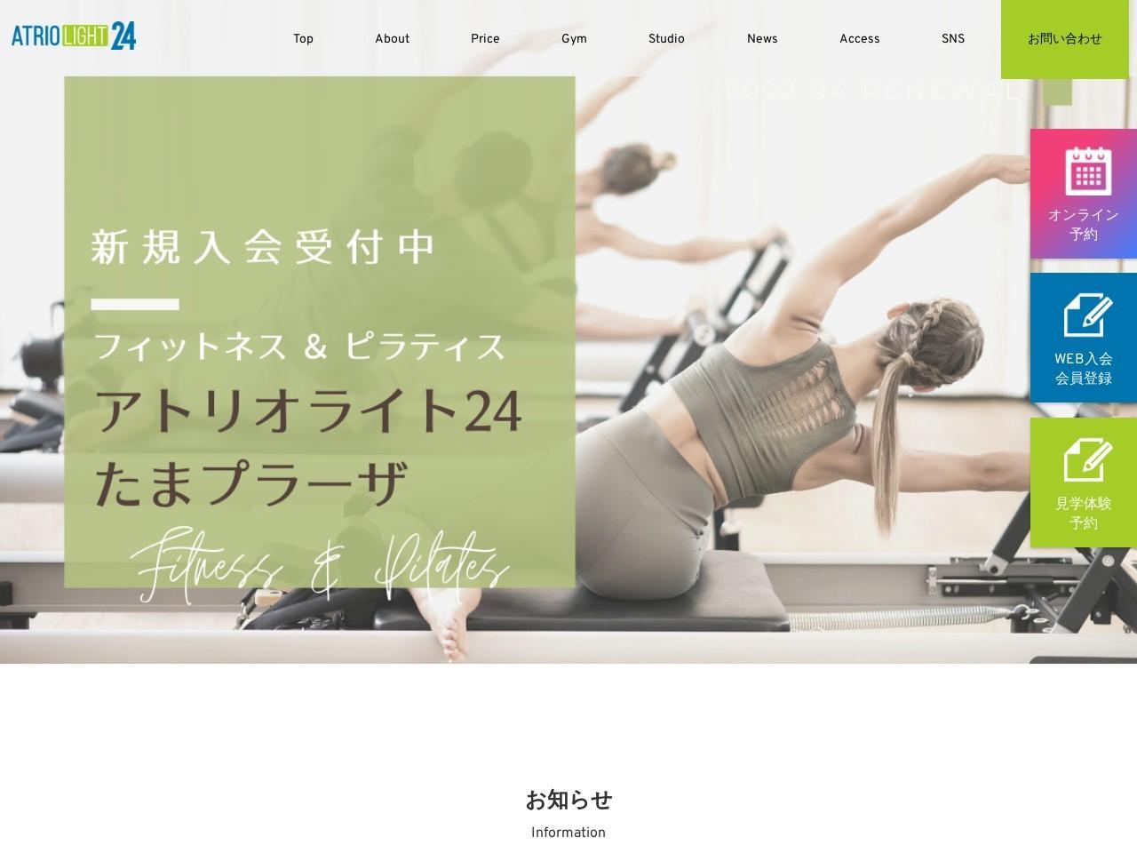 ATRIO LIGHTたまプラーザのイメージ画像