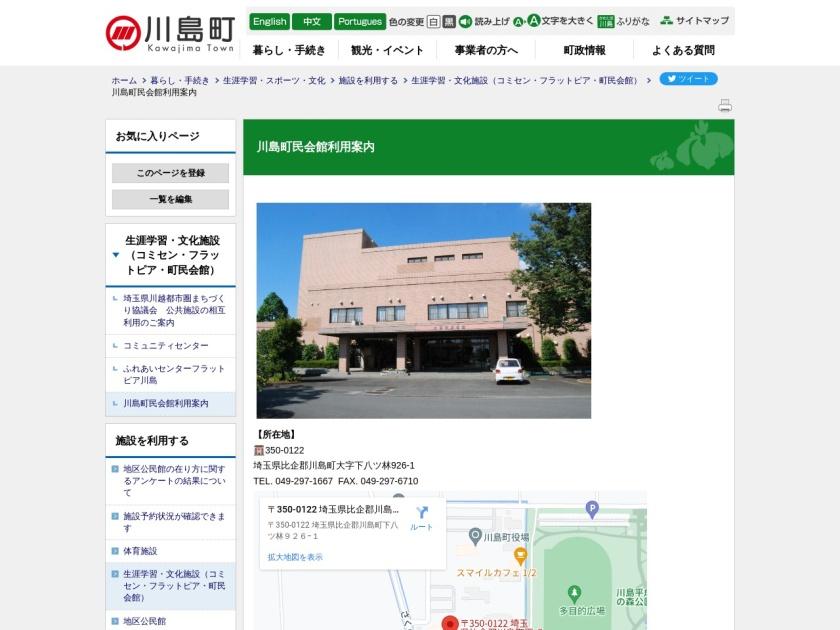 川島町民会館
