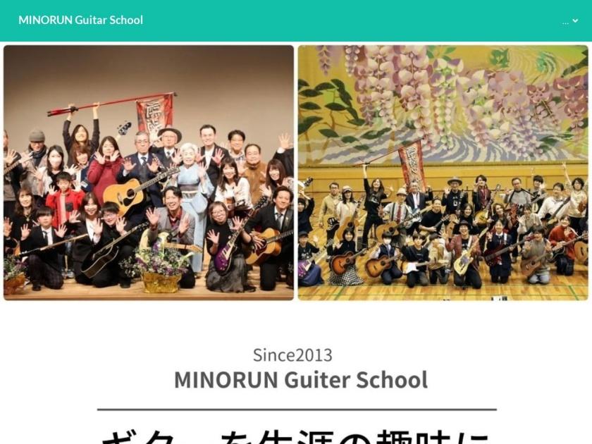 上坂実ギター教室