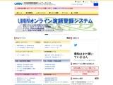 医学情報・医療情報 UMIN