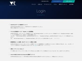 サービスログイン|株式会社ビデオリサーチインタラクティブ
