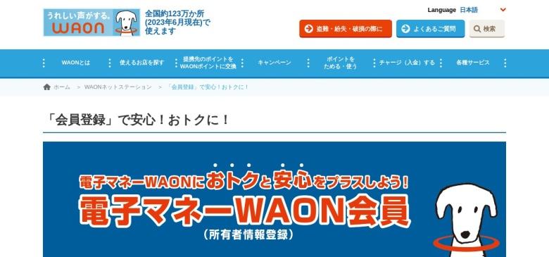 電子マネーWAON会員(所有者情報登録)   電子マネー WAON [ワオン] 公式サイト
