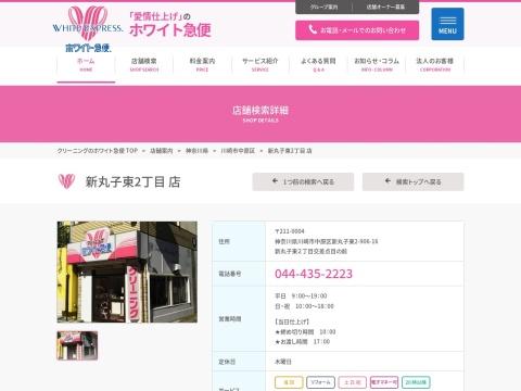 ホワイト急便新丸子東2丁目店武蔵小杉クリーニング