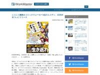 ニコニコ漫画&コミックウォーカー1位のコメディ、10月26日ついにリリース