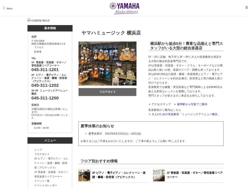 ヤマハミュージックリテイリング横浜店