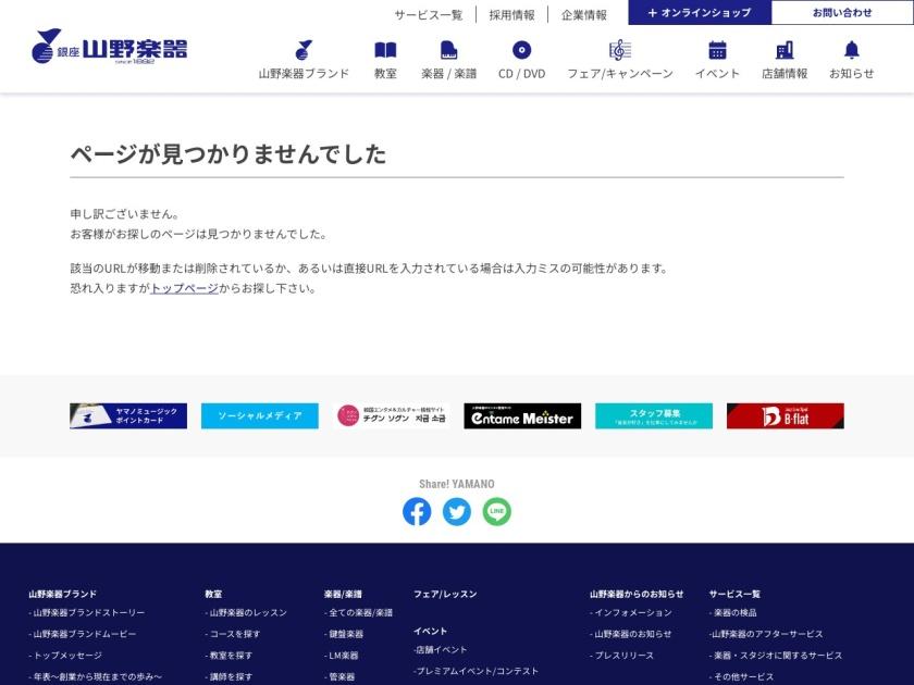 ヤマノミュージックサロン新浦安