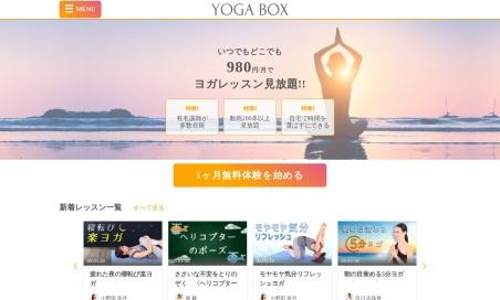YOGA BOXのイメージ写真