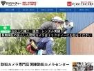 横浜防犯カメラセンター(東京・神奈川) 防犯カメラ
