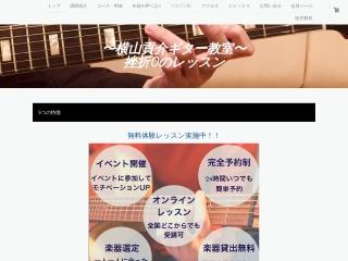 横山貢介 ギター教室