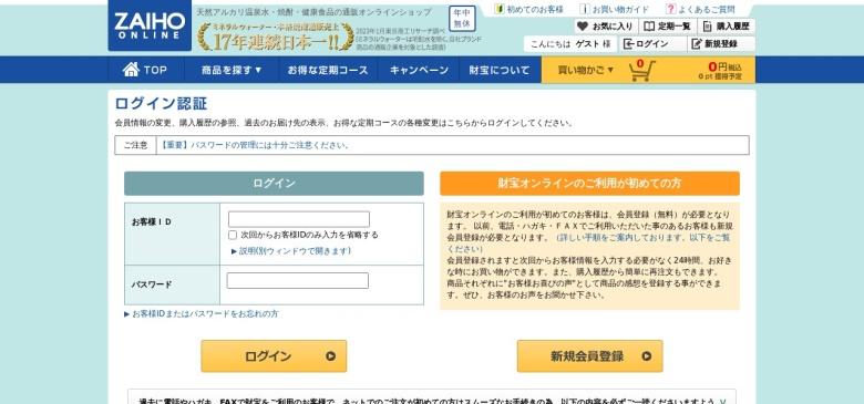 ログイン認証 水・焼酎の財宝オンラインショップ