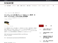 テレビチューナー向け新ブランド「Xit(サイト)」第2弾 Xit Stick「XIT-STK200」が6月1日(金)に販売開始