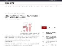 AI搭載クラウド電子カルテ「デジカル」申込が500件を突破 クラウド電子カルテ販売シェアNo.1に