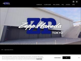 Zepp羽田