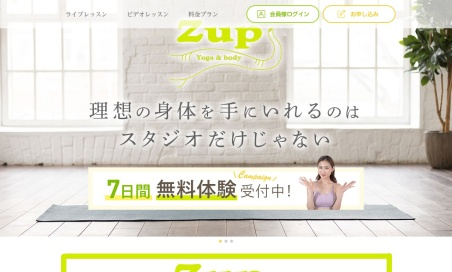 Zupのイメージ写真