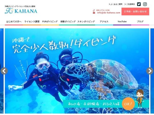 沖縄ダイビングショップKAHANA