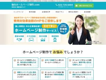 仙台市 ホームページ制作会社 仙台ウェブ