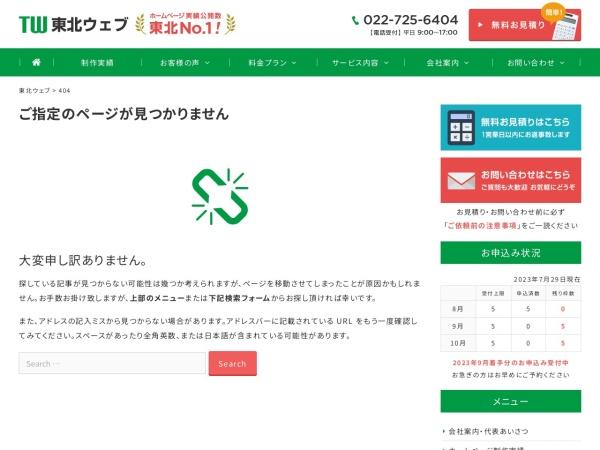 酒田のホームページ制作・作成 山形ウェブ