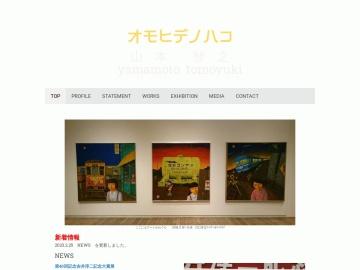 オモヒデノハコ 山本智之ホームページ