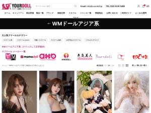 WM Dollアジア系 最高のwmドール 日本正規代理店 | yourdoll.jp