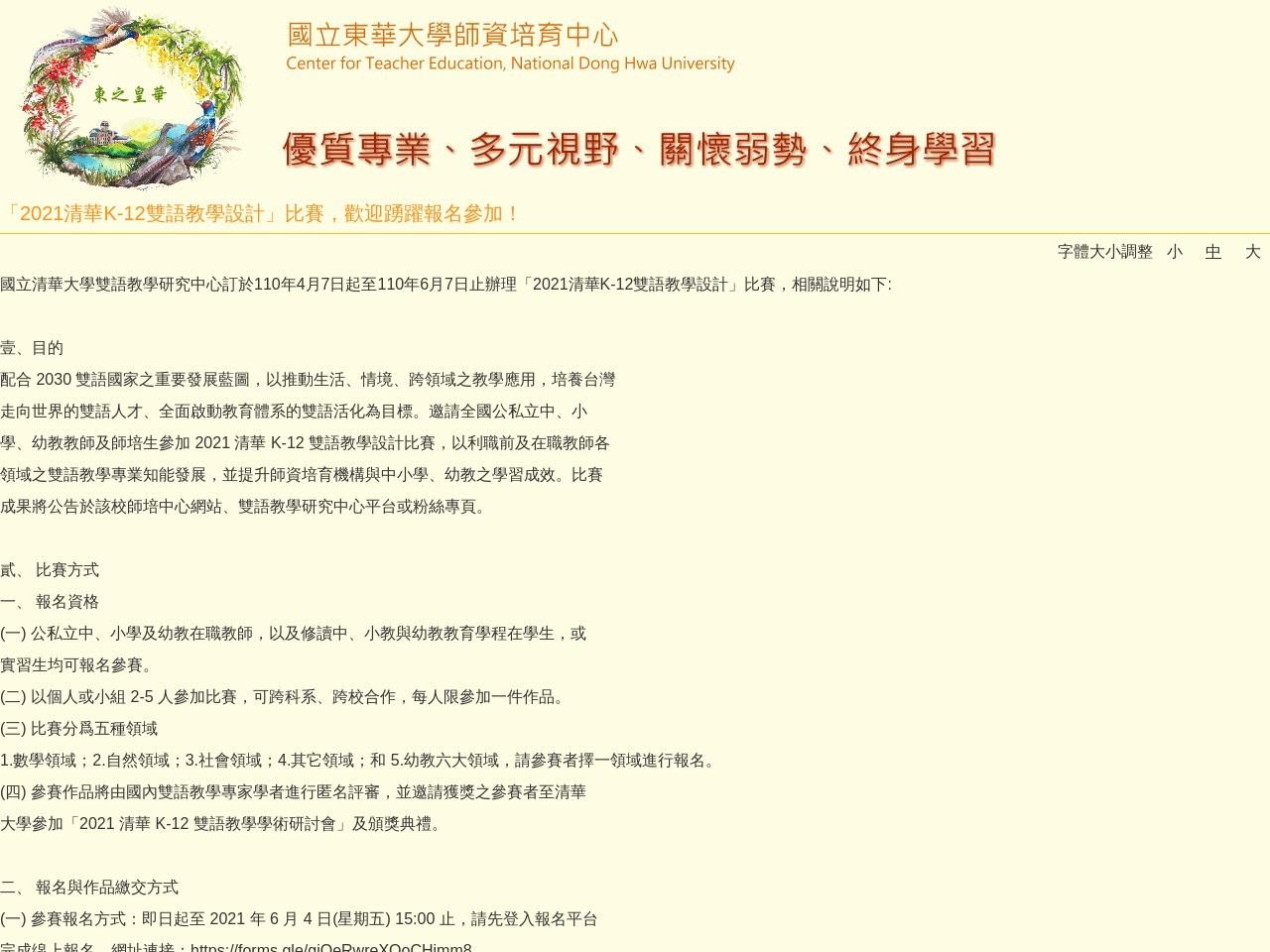 「2021清華K-12雙語教學設計」比賽,歡迎踴躍報名參加!