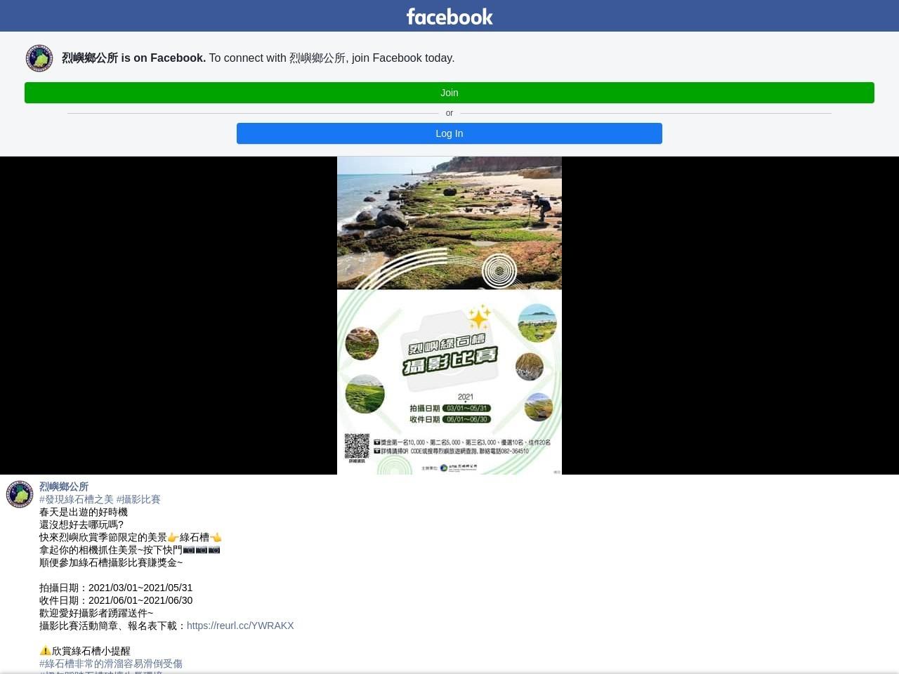 列嶼綠石槽攝影比賽
