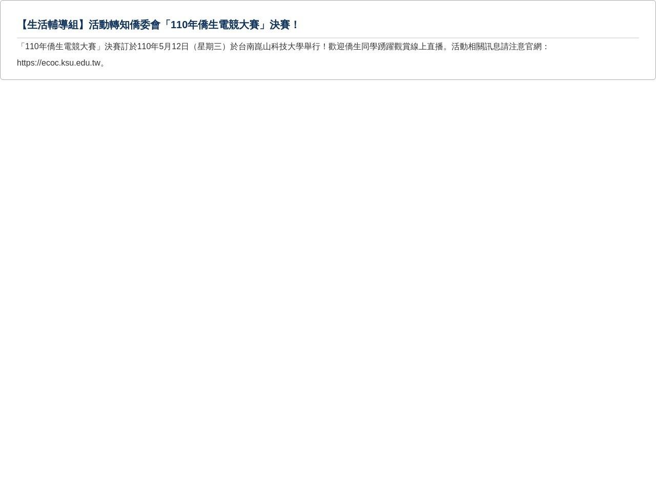 【生活輔導組】活動轉知僑委會「110年僑生電競大賽」決賽!