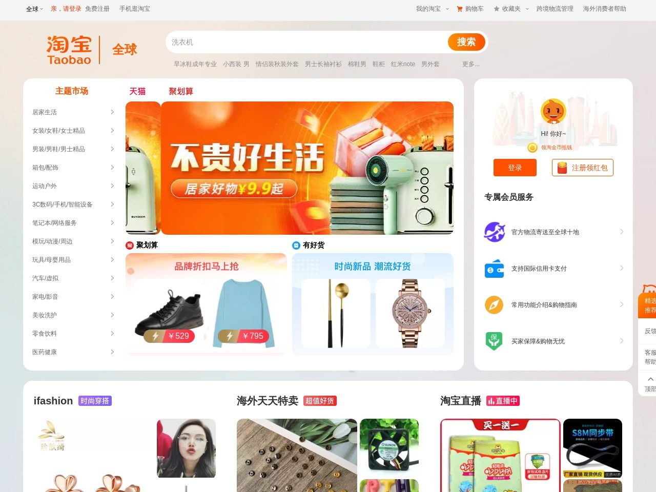 Webthumbnail taobao.com