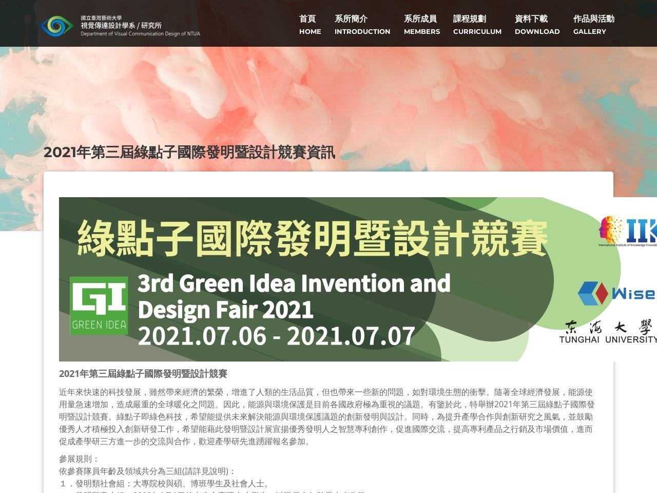 2021年第三屆綠點子國際發明暨設計競賽資訊