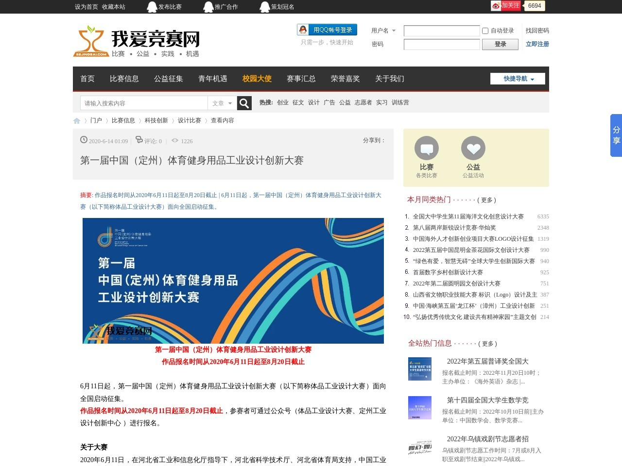 第一届中国(定州)体育健身用品工业设计创新大赛