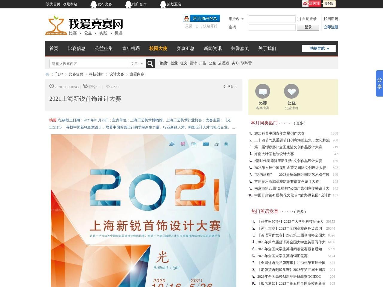 2021上海新锐首饰设计大赛