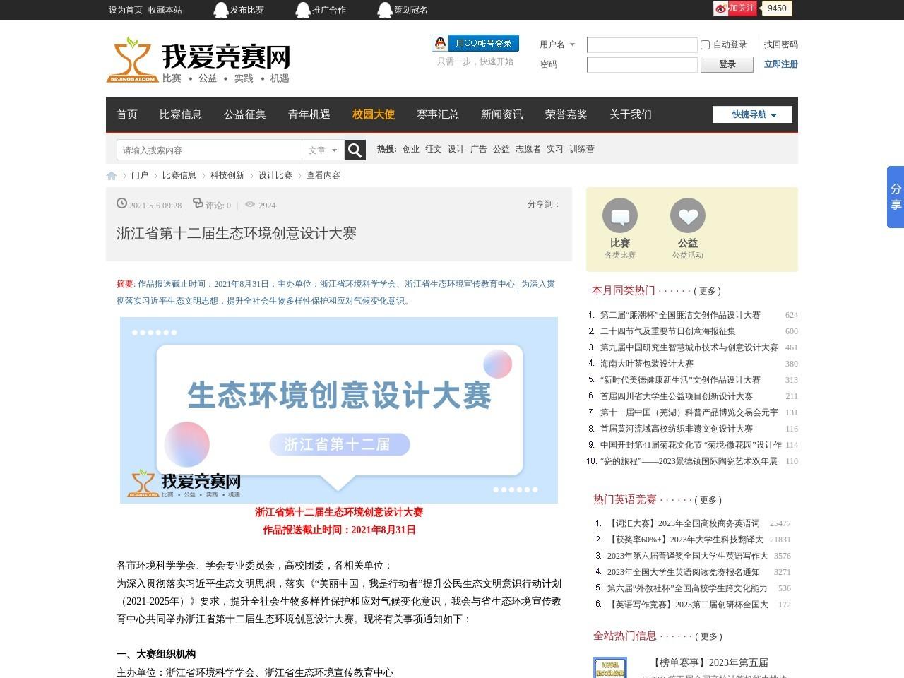 浙江省第十二届生态环境创意设计大赛
