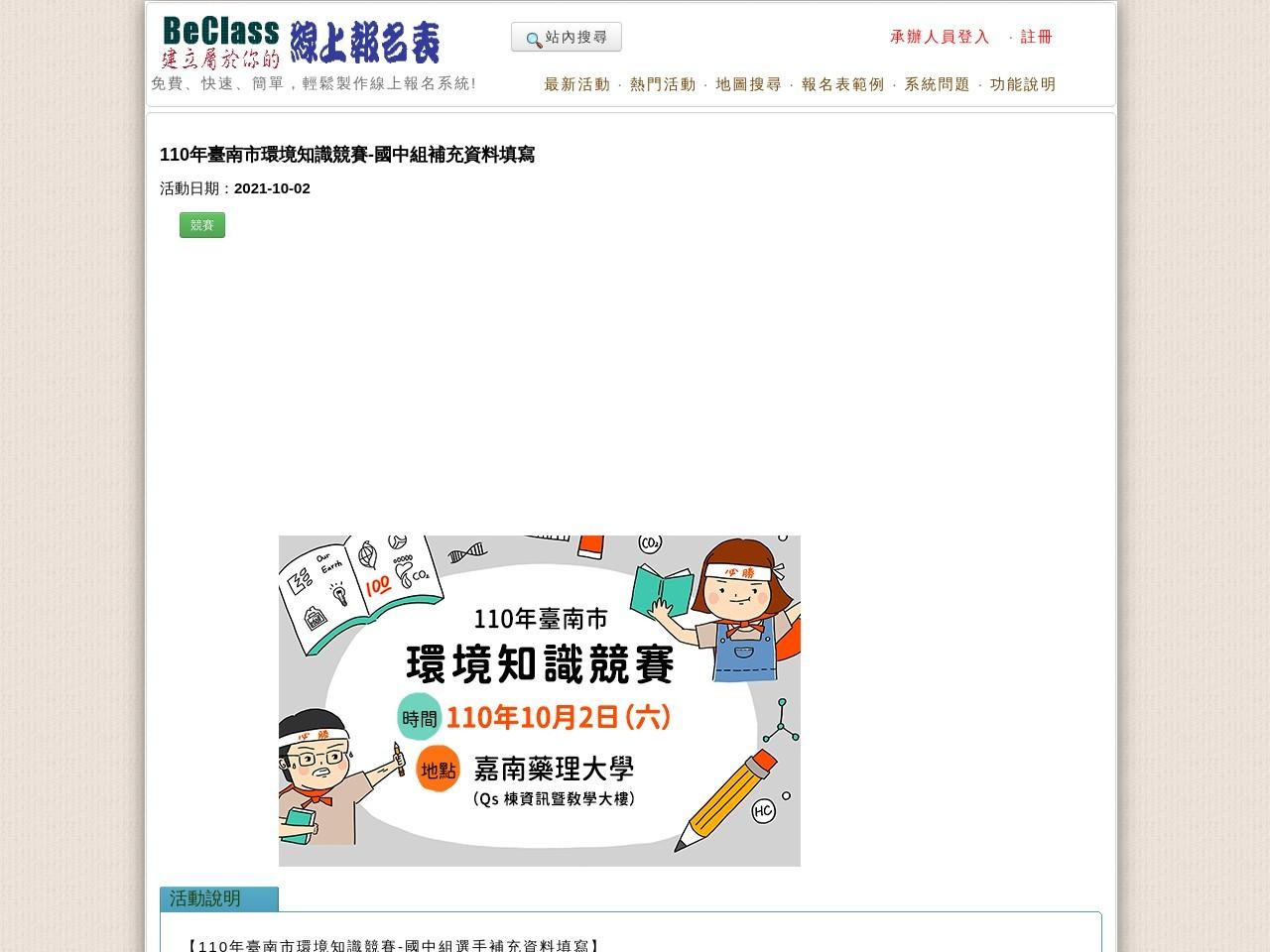 110年臺南市環境知識競賽-國中組補充資料填寫