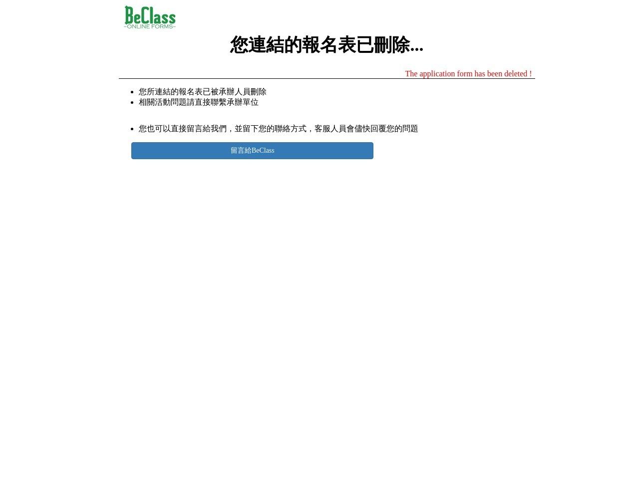 青商桃竹苗區會長盃 關懷弱勢公益羽球賽
