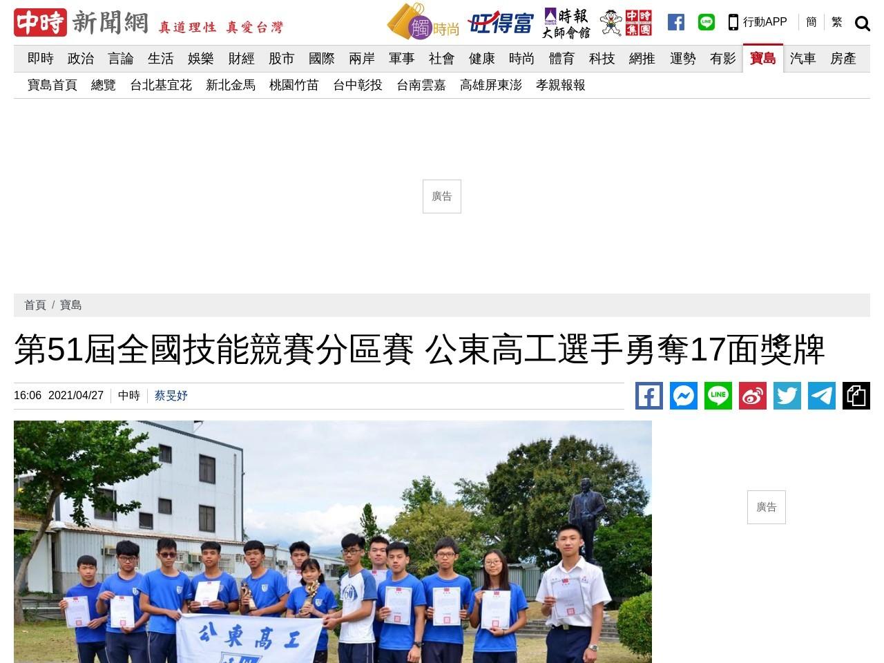 第51屆全國技能競賽分區賽公東高工選手勇奪17面獎牌