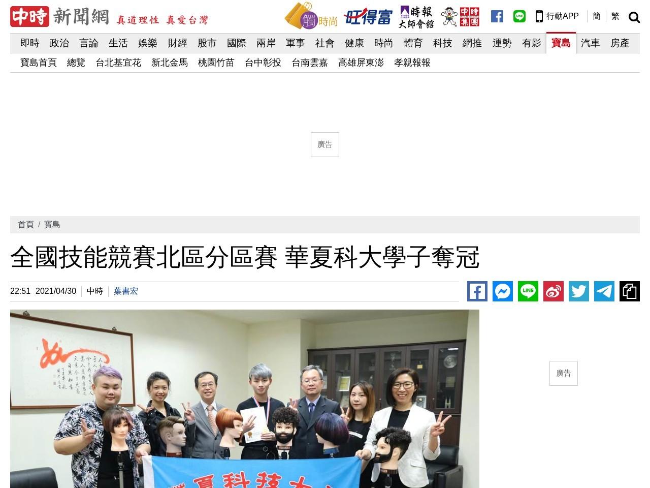 全國技能競賽北區分區賽華夏科大學子奪冠