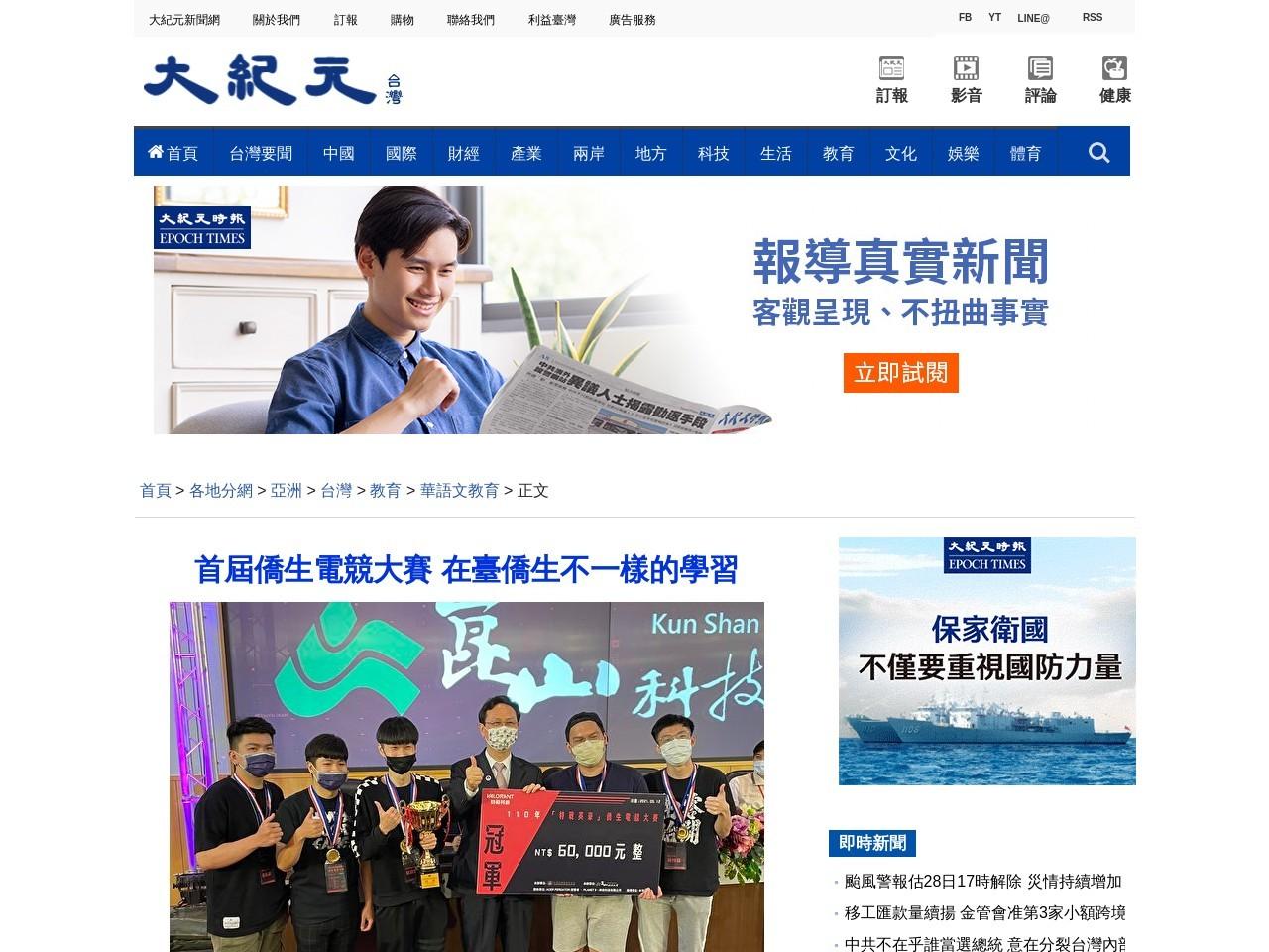 首屆僑生電競大賽在臺僑生不一樣的學習