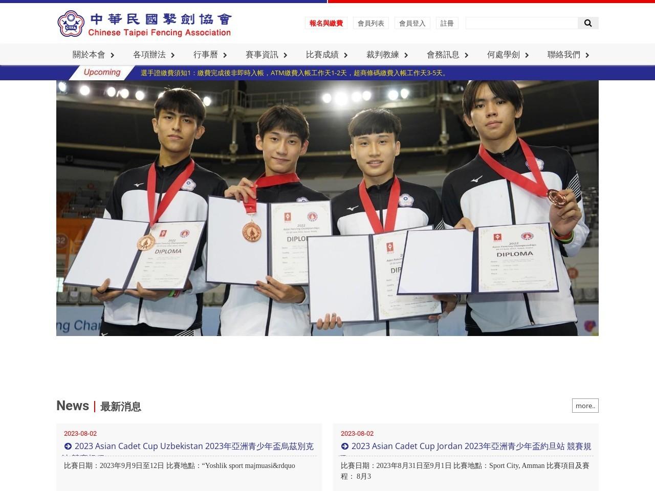 【轉載公告】110年第一屆辰記Arthur盃擊劍錦標賽 賽程表及線上公告系統