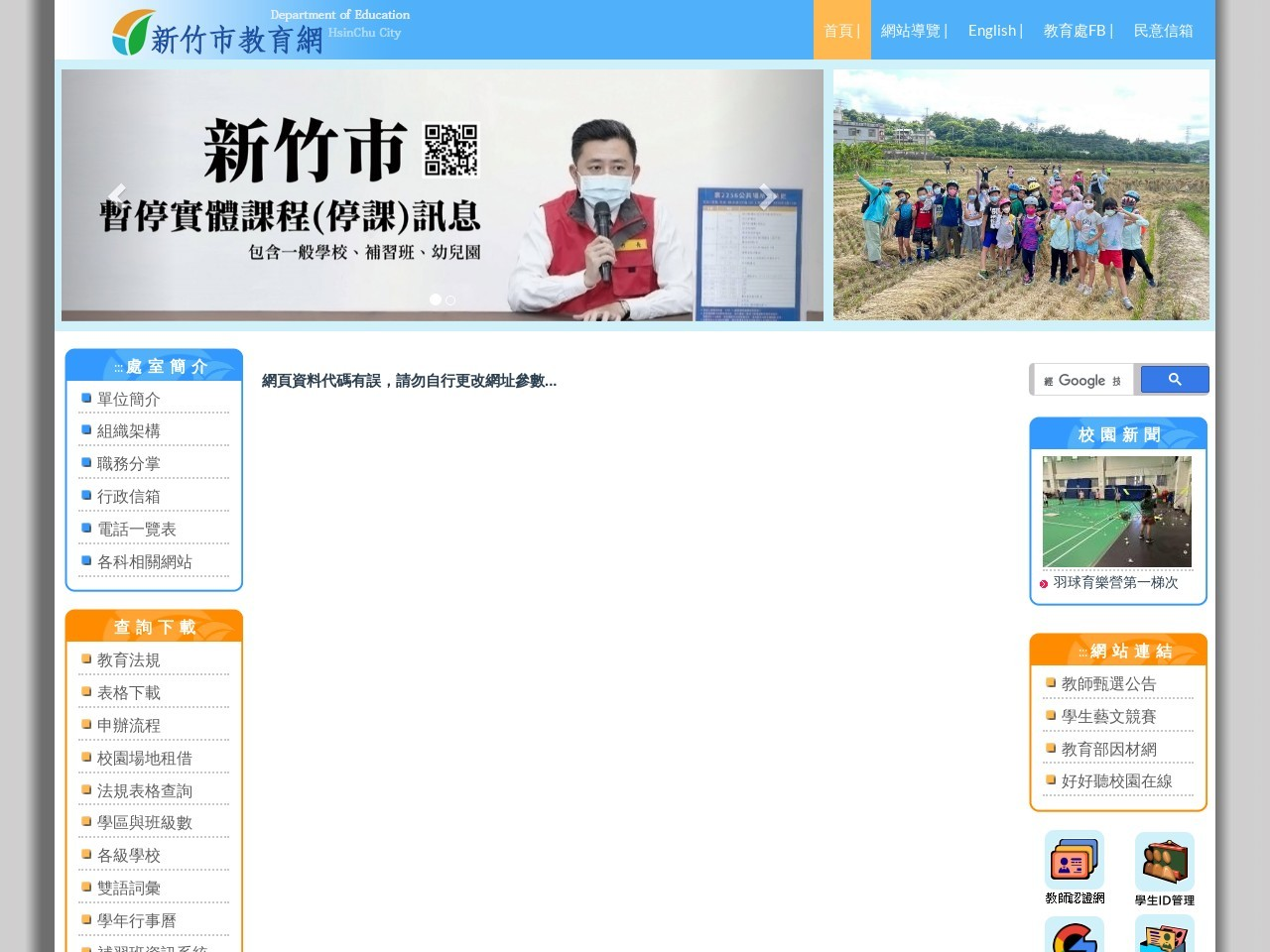 【轉知】中華民國角力協會辦理「中華民國110年度全國角力錦標賽」競賽規程、變更比賽地點