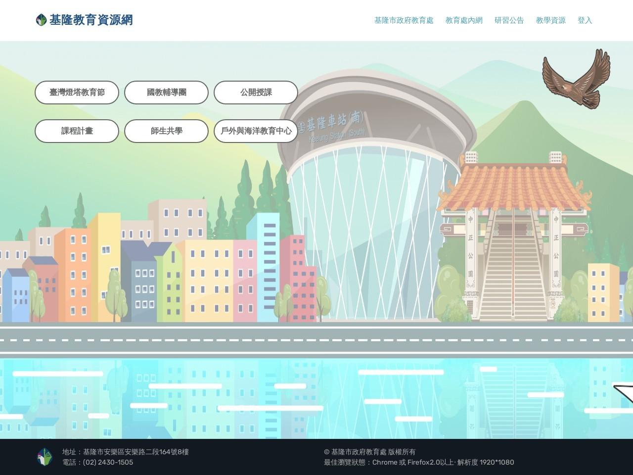 有關國立清華大學雙語教學研究中心辦理「2021清華K-12雙語教學設計」比賽,請貴園依說明事項辦理,請查照。