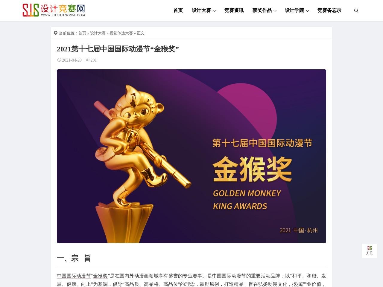 """2021第十七届中国国际动漫节""""金猴奖"""""""