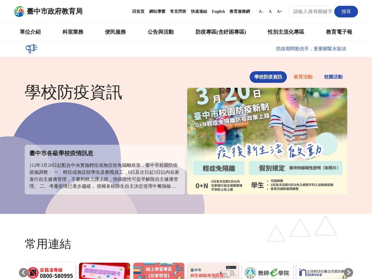 (提醒)有關中華民國第52屆世界兒童畫展國內作品臺中市徵集活動,詳如說明,請查照。