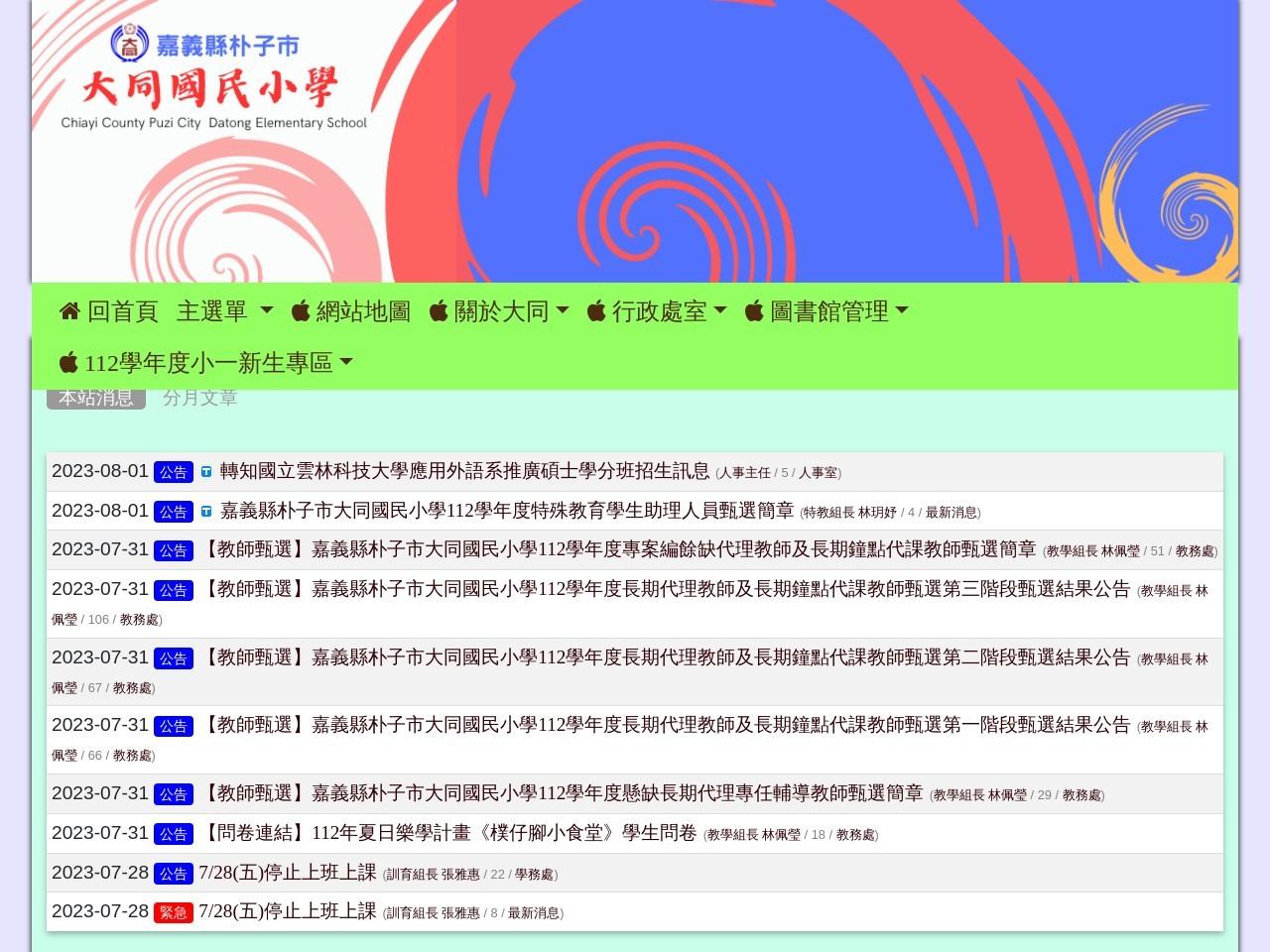 【競賽訊息】財團法人梅嶺美術文教基金會辦理110年第二屆『梅嶺盃』書法比賽