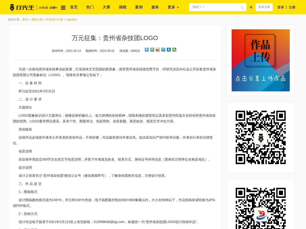 万元征集:贵州省杂技团LOGO