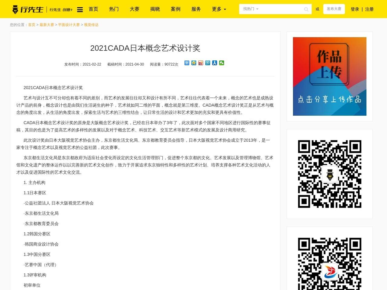 2021CADA日本概念艺术设计奖