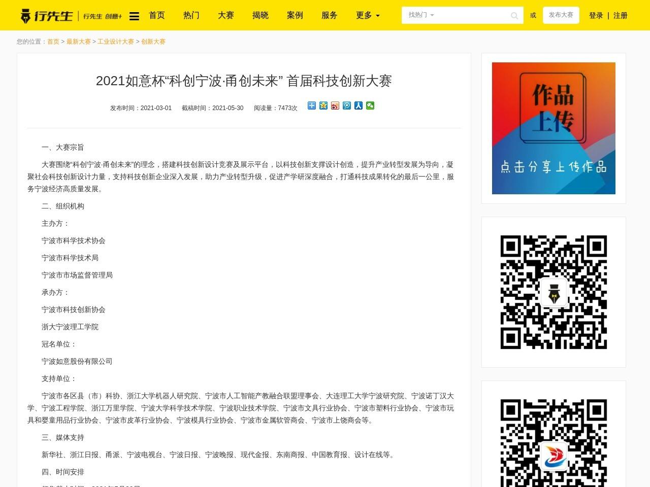 """2021如意杯""""科创宁波·甬创未来"""" 首届科技创新大赛"""