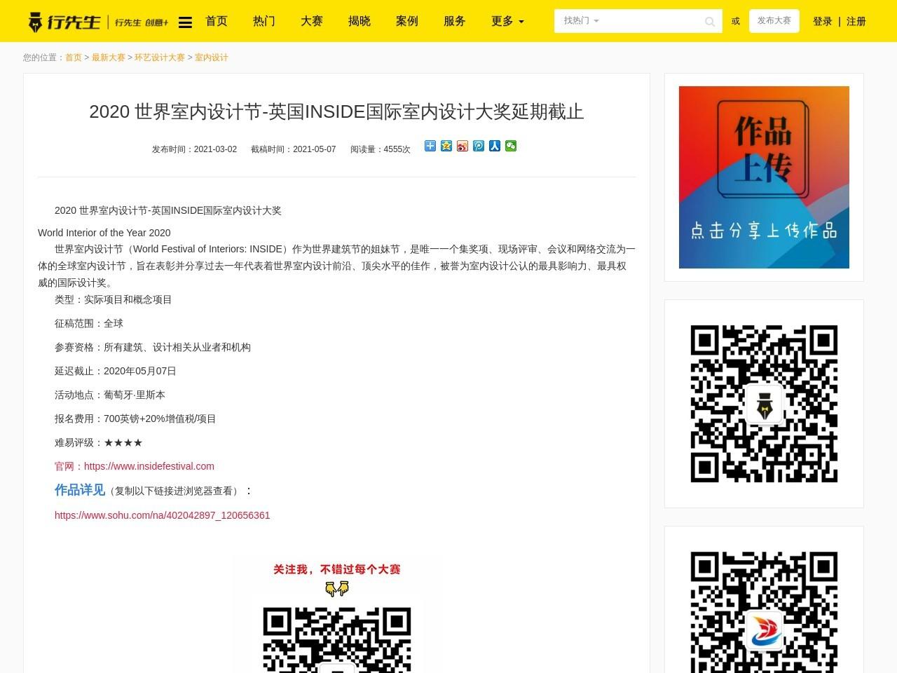 2020 世界室内设计节-英国INSIDE国际室内设计大奖延期截止