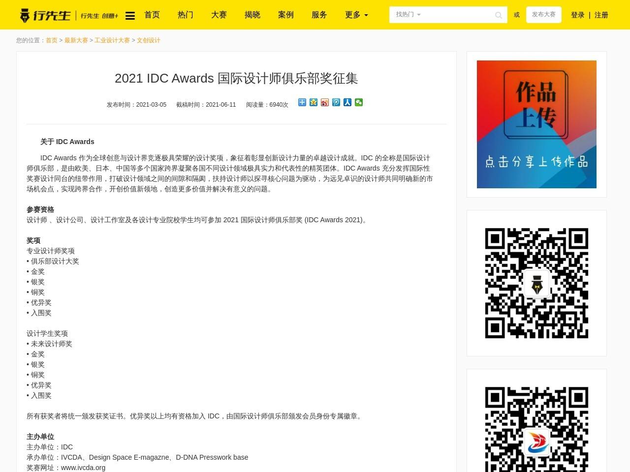 2021 IDC Awards 国际设计师俱乐部奖征集