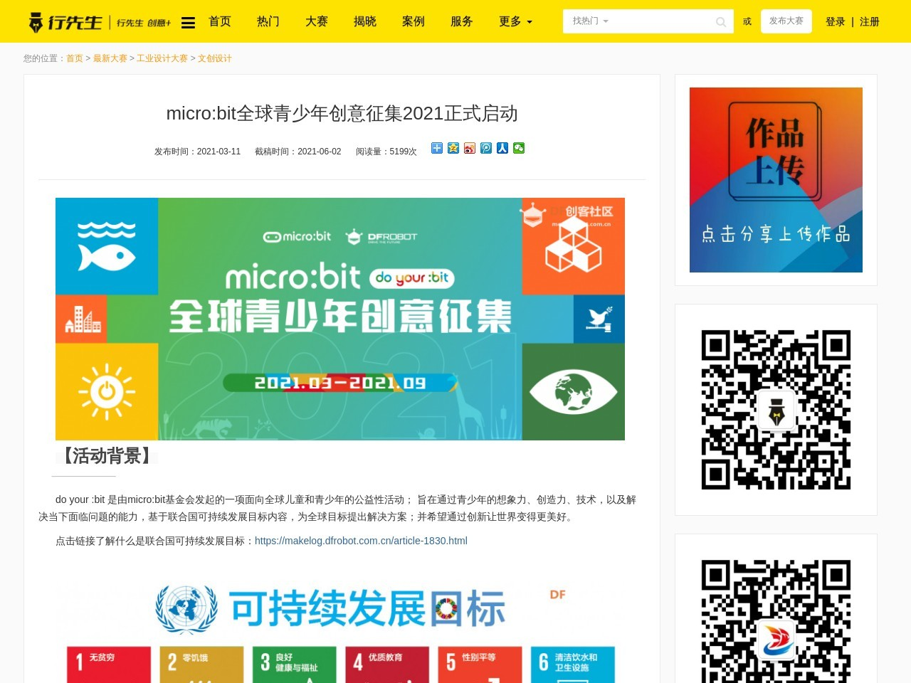 micro:bit全球青少年创意征集2021正式启动